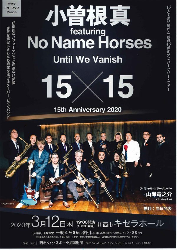 小曽根真 featuring No Name Horses