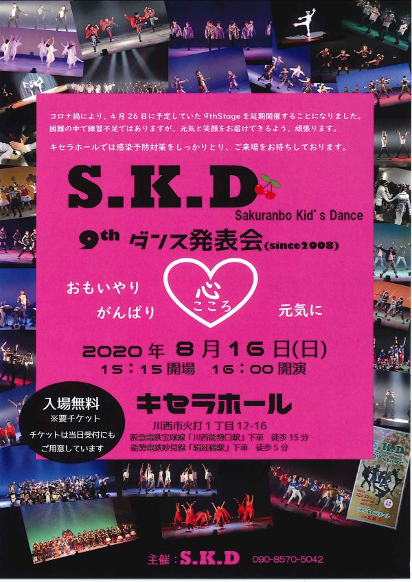 S.K.D Sakuranbo Kid's Dance 9thダンス発表会